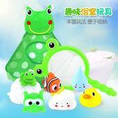 寶寶洗澡玩具浴室小青蛙套裝捏捏叫噴水小黃鴨花灑沐浴球配收納袋 【快速出貨】