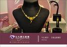 ☆元大鑽石銀樓☆『今生相守』結婚黃金套組 *項鍊、手鍊、戒指、耳環*