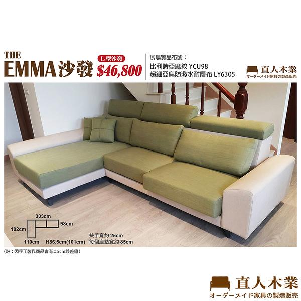 日本直人木業-THE EMMA系列 保固三年/高品質/可訂製設計師沙發(L型)