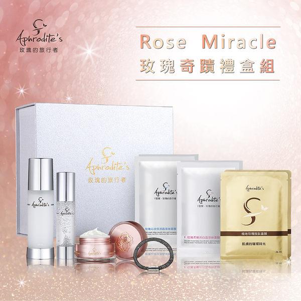 玫瑰奇蹟禮盒組(保養品+面膜組)