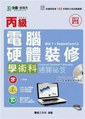丙級電腦硬體裝修(FedoraCore12)學術科通關寶典2013年版(附光碟)