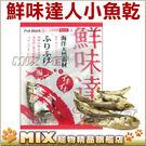 ◆MIX米克斯◆Pet Best鮮味達人C-S995.鳊魚小魚乾【100g】狗貓都愛吃