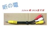 [富廉網] 純銅AV延長線 一分三轉AV母 3.5轉蓮花紅黃白線 1分3視頻轉接線