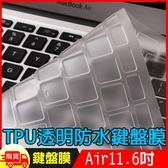 Apple macbook Air 11.6吋TPU透明防水鍵盤保護膜