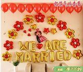 結婚慶用品婚禮裝飾布置生日派對字母情人節創意婚禮鋁膜氣球套餐