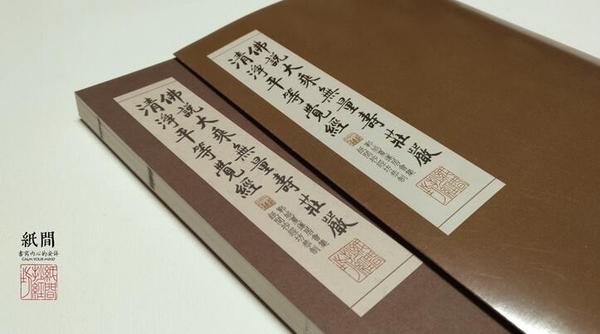 無量壽經 夏蓮居會集佛經字帖鎖線硬筆描紅抄經本送筆紙間抄經坊