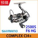 橘子釣具 SHIMANO路亞捲線器 COMPLEX CI4+ 2500S F6 HG