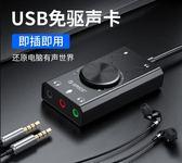 USB聲卡 外置外接耳機免驅動獨立臺式機電腦筆記本連接線音響音頻轉換器