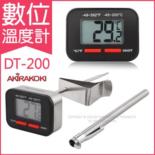 【Akirakoki 正晃行】數位溫度計 型號:DT-200 (手沖咖啡 磨豆機 濾杯 咖啡機)