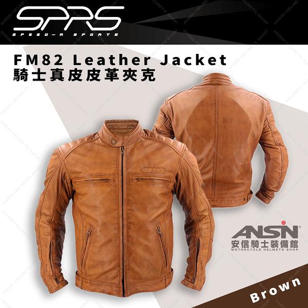 [中壢安信] FM82 leather jacket SPEED-R 咖啡 騎士真皮牛革夾克 皮衣 皮革 夾克 騎士