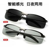 日夜兩用偏光變色眼鏡太陽鏡男眼睛男士墨鏡太陽眼鏡·樂享生活館