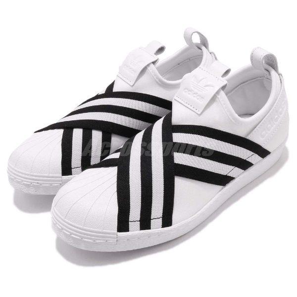 adidas 繃帶鞋 Superstar Slipon W X 交叉綁帶 白 黑 女鞋 無鞋帶【PUMP306】 AC8581