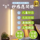 12h快速出貨 感應燈 櫥櫃燈 壁燈 無頻閃led燈帶手掃感應充電式家用電池燈條衣櫥櫃無線自粘長條燈