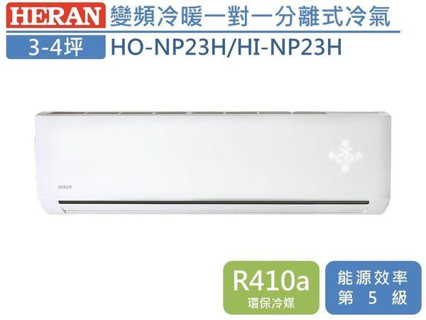 ↙0利率↙ HERAN禾聯*約3-4坪 R410a 變頻冷暖分離式冷氣 HO-NP23H/HI-NP23H 原廠保固【南霸天電器百貨】