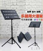 譜架 樂譜架可折疊升降曲譜架吉他古箏琴譜架小提琴歌譜架子通用TT1210『美鞋公社』