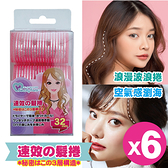 BeautyFans三層魔髮捲32mm(3入)*6盒-箱購
