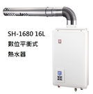 【系統家具】櫻花 SAKURA SH1680 16L 供排平衡智能恆溫熱水器(浴室、櫥櫃專用)