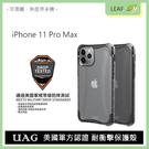 現貨【送玻保】UAG iPhone11 Pro Max 手機殼 全國安規認證 防摔減震 軍規 耐衝擊 五層防護高效防護