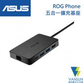 ASUS 華碩 ROG Phone 五合一擴充基座【葳訊數位生活館】
