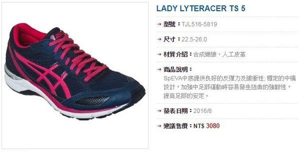 ASICS 亞瑟士 女款 LADY LYTERACER TS 5 路跑鞋 TJL516-5819 [陽光樂活]