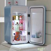 家用迷你小型冰箱學生宿舍辦公母乳藥品化妝品保鮮冷藏箱