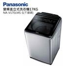 Panasonic 國際牌【 NA-V170LMS 】 17公斤變頻溫水直立式洗衣機 不鏽鋼