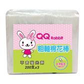 QQ Rabbit 棉花棒 (粗) 200*3【屈臣氏】