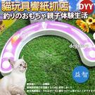 【培菓平價寵物網】   dyy》貓咪遊戲...