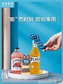 開罐器 啤酒開瓶器冰箱貼瓶起子起瓶器創意開酒器酒起子磁力個性多功能 coco