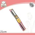 王樣316不銹鋼筷子21cm方頭筷(單雙)-大廚師百貨