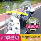 機車擋風被 電動車擋風板踏板摩托車擋雨板加大透明防風遮雨膜膠