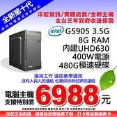 支援防疫【6988元】INTEL 3.5G雙核8G RAM+480G主機三年到府收送保洋宏資訊遠端教學辦公可升I3 I5