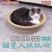 貓星人抓抓碗 貓窩 貓抓板 貓碗 瓦楞紙貓抓板(限宅配)【CB014】貓咪用品 貓咪玩具 環保