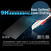 華碩Zenfone2 Laser / ZE601kl 6吋 鋼化玻璃膜 螢幕保護貼 0.26mm鋼化膜 2.5D弧度 9H硬度