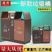 戶外垃圾桶雙桶新款分類果皮箱室外大號環衛垃圾筒公園景區垃圾箱 卡布奇諾