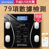 台灣現貨 電子體重計 充電 多功能 電子秤 體重秤 語音 體重機 app 體重計app