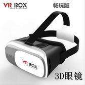 VR眼鏡 VR眼鏡虛擬現實3d頭戴式游戲安卓蘋果手機 綠光森林