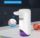 瑞沃台置智慧皂液器瓶子家用全自動感應泡沫洗手液機衛生間洗手器【全館免運】