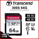 Transcend 創見 SDXC 300S 64G 64GB 記憶卡 U3 V30 95MB/s 公司貨 【可刷卡】薪創數位