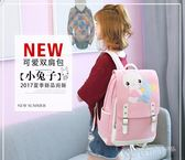 青少年書包 小學生書包女孩4-6年級韓版校園小清新可愛兔子少女心帆布雙肩包 免運