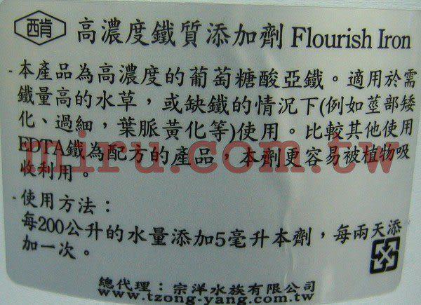 【西高地水族坊】美國原裝進口 西肯Seachem 高濃度鐵質添加劑(2L)
