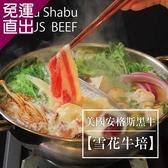 勝崎生鮮 美國安格斯黑牛雪花牛火鍋肉片2盒 (500公克±10%/1盒)【免運直出】