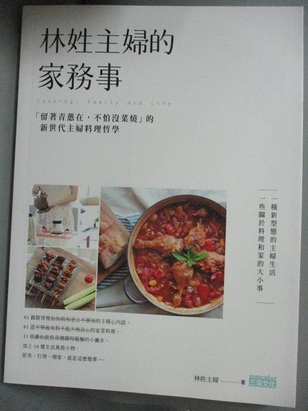 【書寶二手書T1/餐飲_ZGJ】林姓主婦的家務事-留著青蔥在不怕沒菜燒的新世代主婦料理哲學