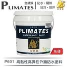 【漆寶】金絲猴│高黏性、高彈性外牆防水塗料P-601(5加侖裝) ★免運費★