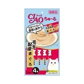寵物家族-日本 CIAO啾嚕肉泥-鮪魚化毛配方 14gx4入 SC-101