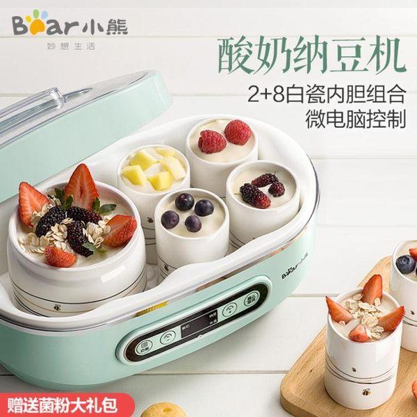 Bear/小熊 SNJ-A15U3酸奶機家用迷你全自動自制納豆機米酒機分杯 DA777『黑色妹妹』