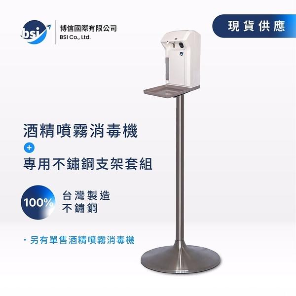 台灣製造 紅外線自動感應消毒機乾洗手/酒精/給皂機(可調式) 專用不銹鋼支架組