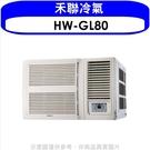禾聯【HW-GL80】變頻窗型冷氣13坪(含標準安裝)