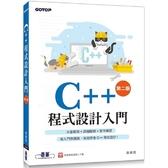 C  程式設計入門(第二版)