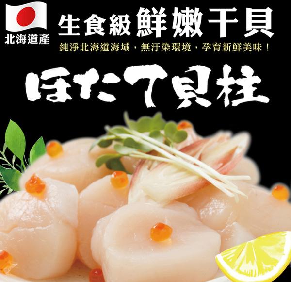 限定優惠【日本干貝】生食級干貝330g±5%/包(S)(約10顆)刺身 乾煎 生干貝 鮮甜 日本合格檢驗標
